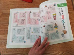 こどもちゃれんじジャンプ4月号に入っている親向けの冊子
