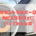 カピバラたくさん!姫路セントラルーパーク内のカピバラカフェはのんびりスポット